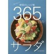 365日のサラダ―おいしい!野菜のレシピ帳 [単行本]