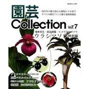 園芸Collection(7):別冊趣味の山野草 [ムックその他]