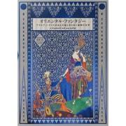 オリエンタル・ファンタジー -アラビアン・ナイトのおとぎ話ときらめく装飾の世界- [単行本]
