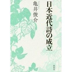 日本近代詩の成立 [単行本]