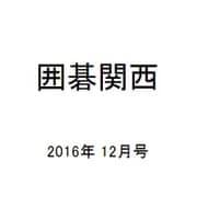 囲碁関西 2016年 12月号 [雑誌]