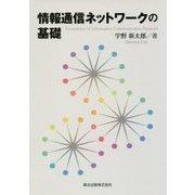 情報通信ネットワークの基礎 [単行本]