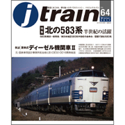 j train (ジェイトレイン) 2017年 01月号 vol.64 [雑誌]