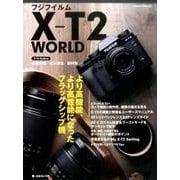 フジフイルム X-T2 WORLD [ムックその他]