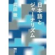 日本語とジャーナリズム(犀の教室) [単行本]