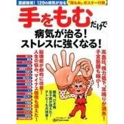 手をもむだけで病気が治る!ストレスに強くなる!-129の病気を治す「指もみ」ポスター付録(マキノ出版ムック) [ムックその他]