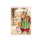 乙嫁語り 9(BEAM COMIX) [コミック]