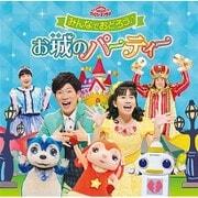 みんなでおどろう♪お城のパーティー (NHK おかあさんといっしょ ファミリーコンサート)