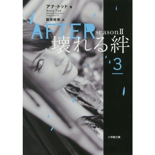 AFTER season 2 壊れる絆〈3〉(小学館文庫) [文庫]