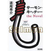 サーモン・キャッチャーthe Novel [単行本]