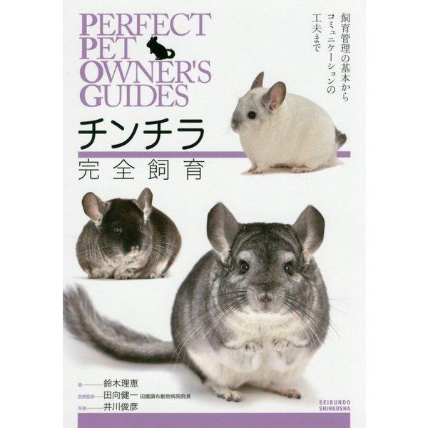 チンチラ完全飼育―飼育管理の基本からコミュニケーションの工夫まで(Perfect Pet Owner's Guides) [全集叢書]