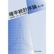 確率統計序論 第三版 [単行本]