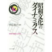 昭和文化のダイナミクス―表現の可能性とは何か [単行本]