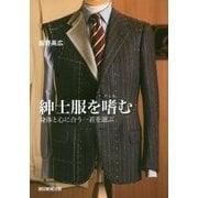紳士服を嗜む 体と心に合う一着を選ぶ [単行本]