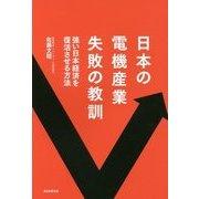 日本の電機産業失敗の教訓―強い日本経済を復活させる方法 [ムックその他]