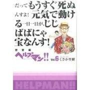 ヘルプマン!! Vol.6 [コミック]