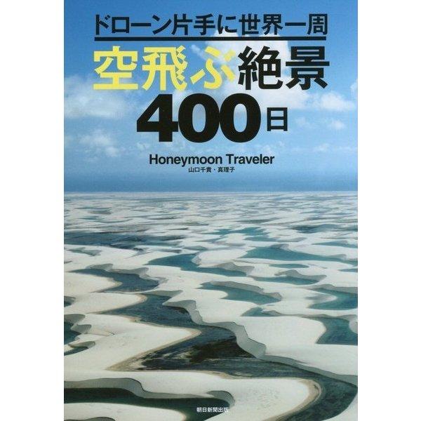 ドローン片手に世界一周 奇跡の絶景400日 [単行本]