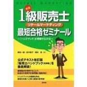 1級販売士最短合格ゼミナール―『ハンドブック』を理解する手引 新版 [単行本]
