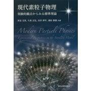 現代素粒子物理―実験的観点からみる標準理論 [単行本]
