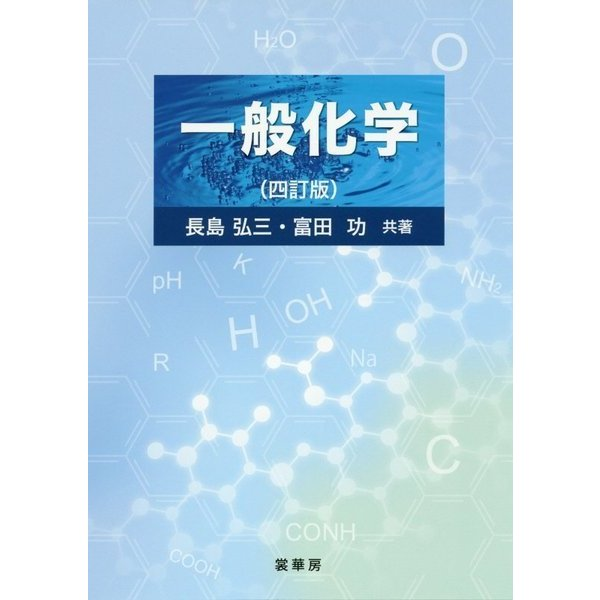 一般化学 四訂版 [単行本]