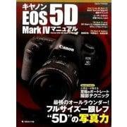 キヤノンEOS 5D MarkIV マニュアル [ムックその他]