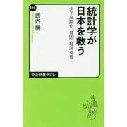 統計学が日本を救う―少子高齢化、貧困、経済成長(中公新書ラクレ) [新書]