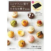 ミニマフィン型で簡単かわいい小さなお菓子BOOK [ムックその他]