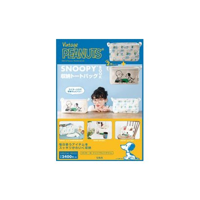 Vintage PEANUTS SNOOPY 収納トートバッグ BOOK [ムックその他]