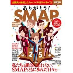 ありがとう! SMAP [ムックその他]