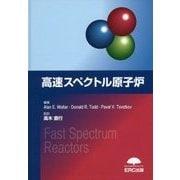 高速スペクトル原子炉 [単行本]
