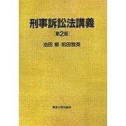 刑事訴訟法講義 第2版 [単行本]