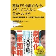 蓮舫VS小池百合子、どうしてこんなに差がついた? - 初の女性首相候補、ネット世論で分かれた明暗 - [新書]
