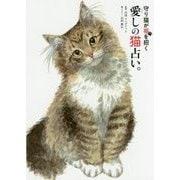 愛しの猫占い。 - 守り猫が福を招く - [単行本]