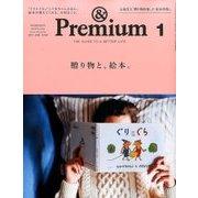 &Premium(アンドプレミアム) 2017年 01月号 [雑誌]