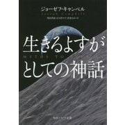 生きるよすがとしての神話(角川ソフィア文庫) [文庫]