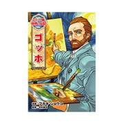 ゴッホ(コミック版世界の伝記〈35〉) [全集叢書]