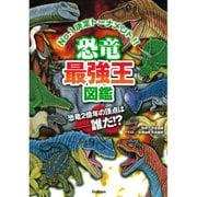 恐竜最強王図鑑 [単行本]