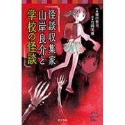 怪談収集家 山岸良介と学校の怪談(ポプラポケット文庫) [新書]