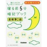 寝る前5分暗記ブック 英検準2級新試験対応版 [単行本]