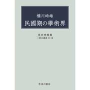 橋川時雄 民國期の學術界(映日叢書〈第3種〉) [全集叢書]