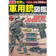 最強 世界の軍用銃図鑑 [単行本]