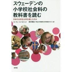 スウェーデンの小学校社会科の教科書を読む―日本の大学生は何を感じたのか [単行本]