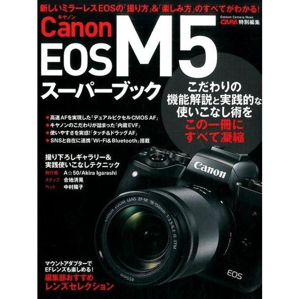 キャノンEOS M5スーパーブック-新しいミラーレスEOSの「撮り方」&「楽しみ方」のすべてがわかる!(Gakken Camera Mook) [ムックその他]