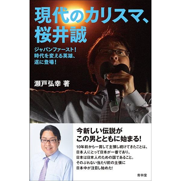 現代のカリスマ、桜井誠―ジャパンファースト!時代を変える英雄、遂に登場! [単行本]