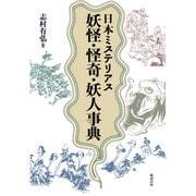 日本ミステリアス妖怪・怪奇・妖人事典 [事典辞典]