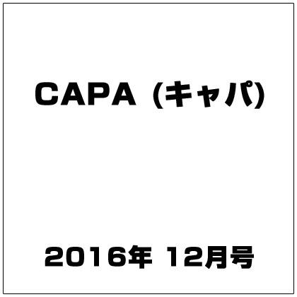 CAPA (キャパ) 2016年 12月号 [雑誌]