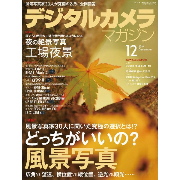 デジタルカメラマガジン 2016年 12月号 [雑誌]