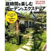 庭時間を楽しむガーデン&エクステリア―住まいを10倍魅力的にする! [単行本]