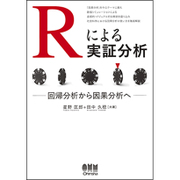 Rによる実証分析―回帰分析から因果分析へ [単行本]