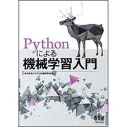 Pythonによる機械学習入門 [単行本]